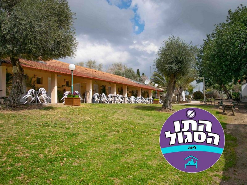 Dorot Guesthouse for Travelers