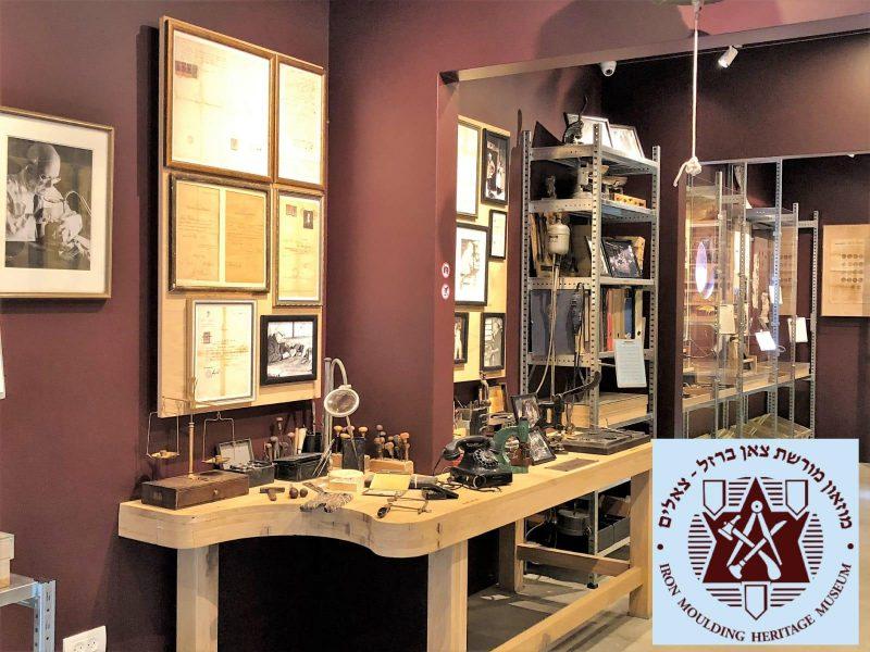 מוזיאון מורשת צאן וברזל