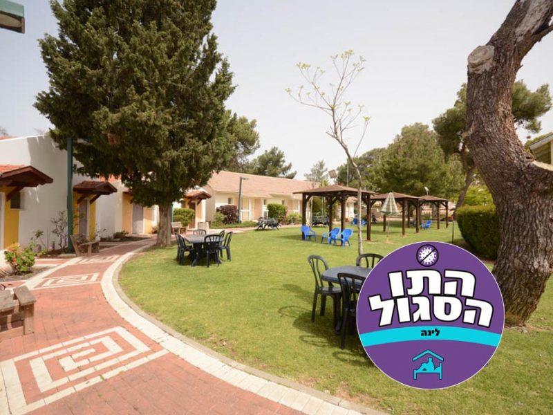 Nir Am Rural Accommodation