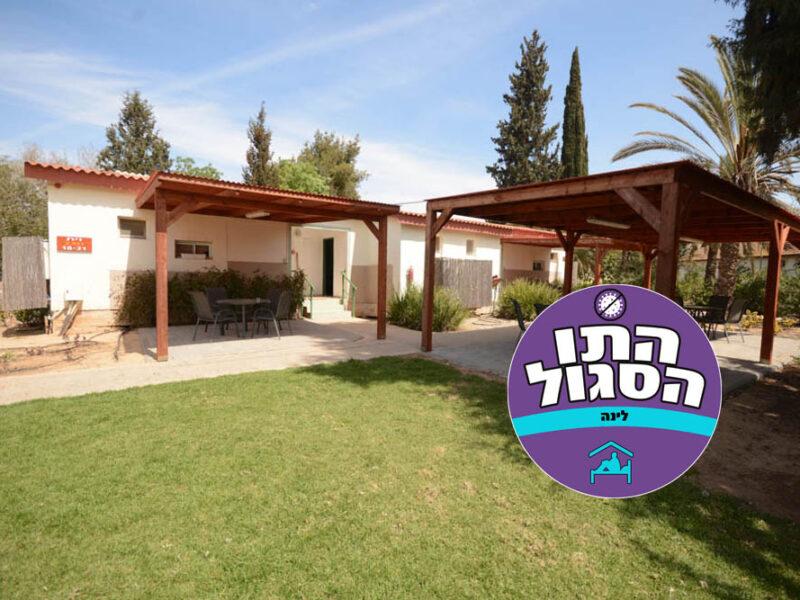 Kibbutz Urim