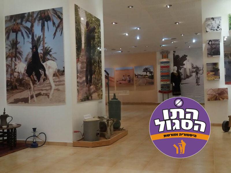 The Story of Yamit Region