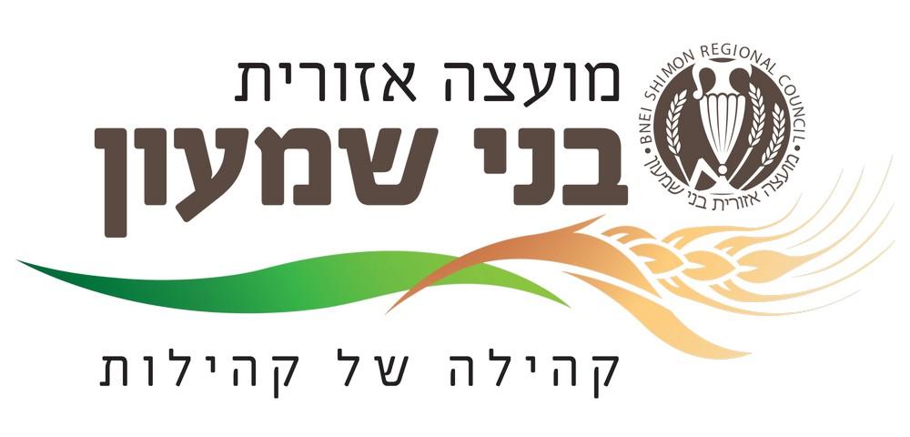 bnei_shimon