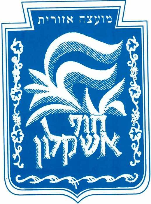 hof ashkelon